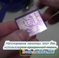 Книга Изготовление печатных плат без использования прозрачной пленки