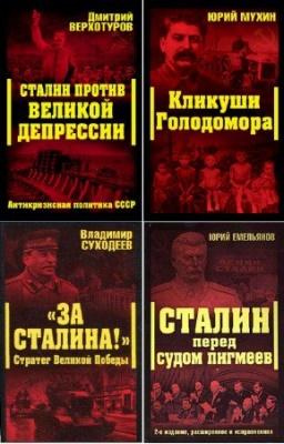 Книга коллектив - Сталинский ренессанс. Цикл в 7-и книгах