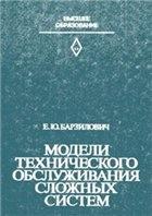 Книга Модели технического обслуживания сложных систем