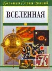 Книга Книга Большая серия знаний.Вселенная
