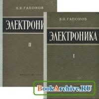 Книга Электроника. В 2-х томах