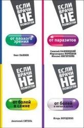 """Книга Серия """"Если врачи не помогли"""". (5 книг)"""