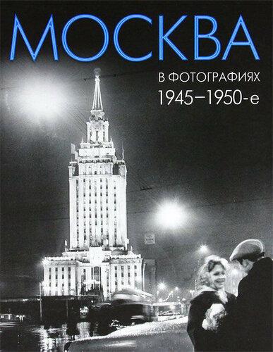 moscow1945-1950.jpg