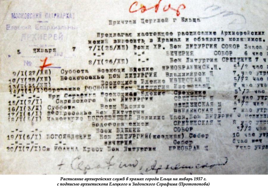 Расписание архиерейских служб в храмах города Ельца на январь 1937 г.