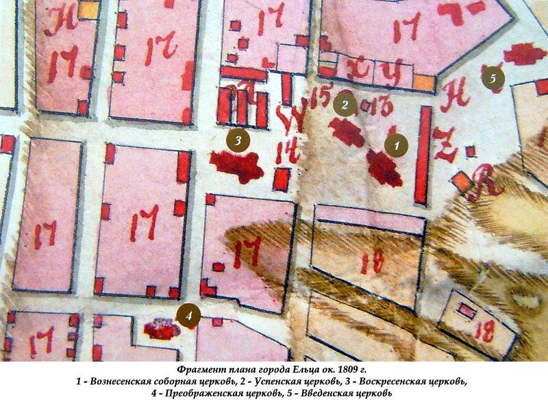 Фрагмент плана города Ельца ок. 1809 г.
