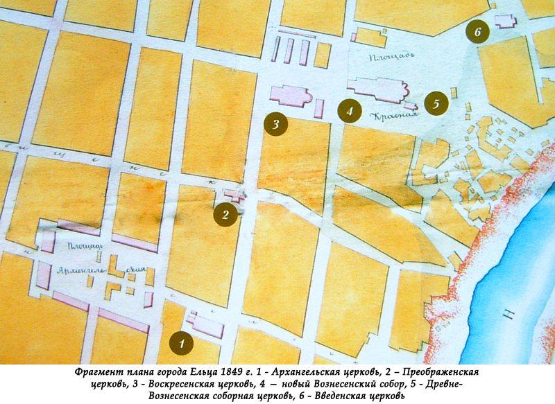 Фрагмент плана города Ельца 1849 г.