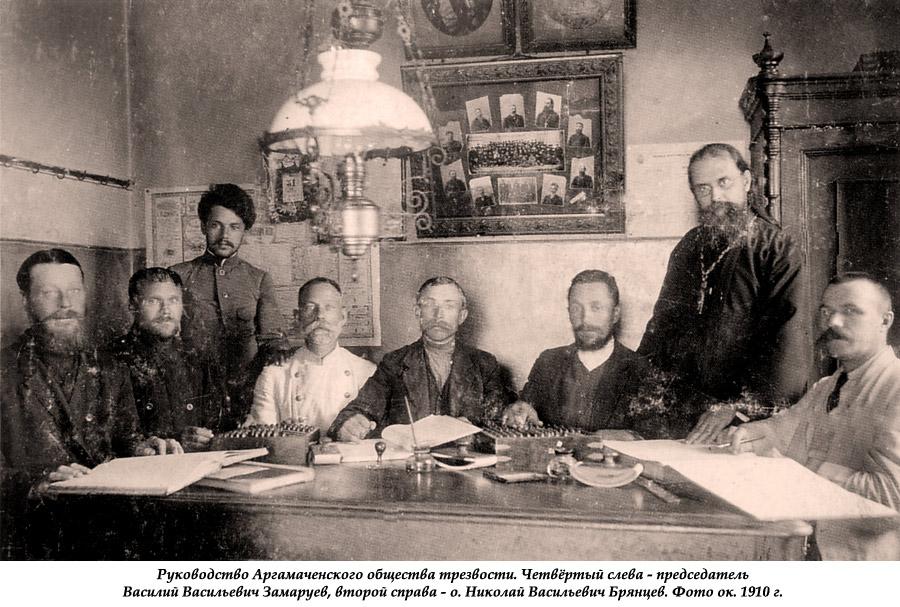 Руководство Аргамаченского общества трезвости