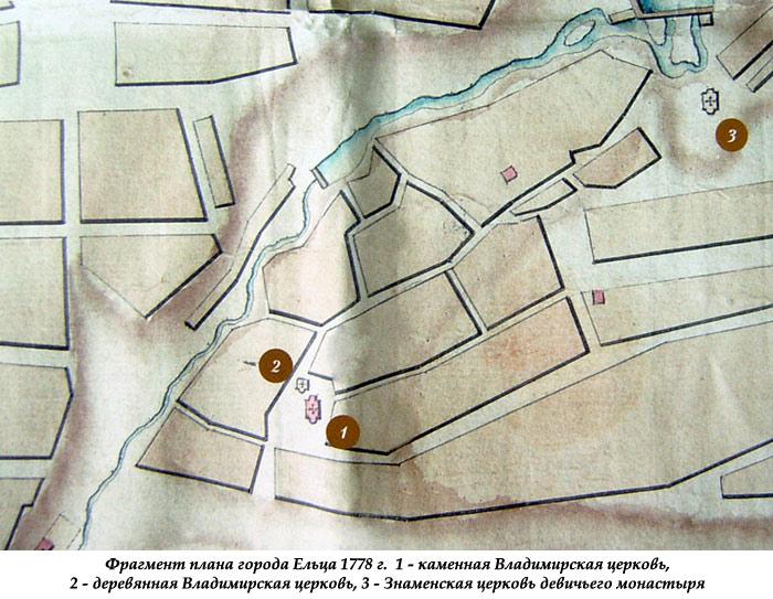 Фрагмент плана города Ельца 1778 г.
