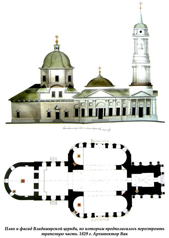 План и фасад Владимирской церкви 1829 г. архитектора Вака