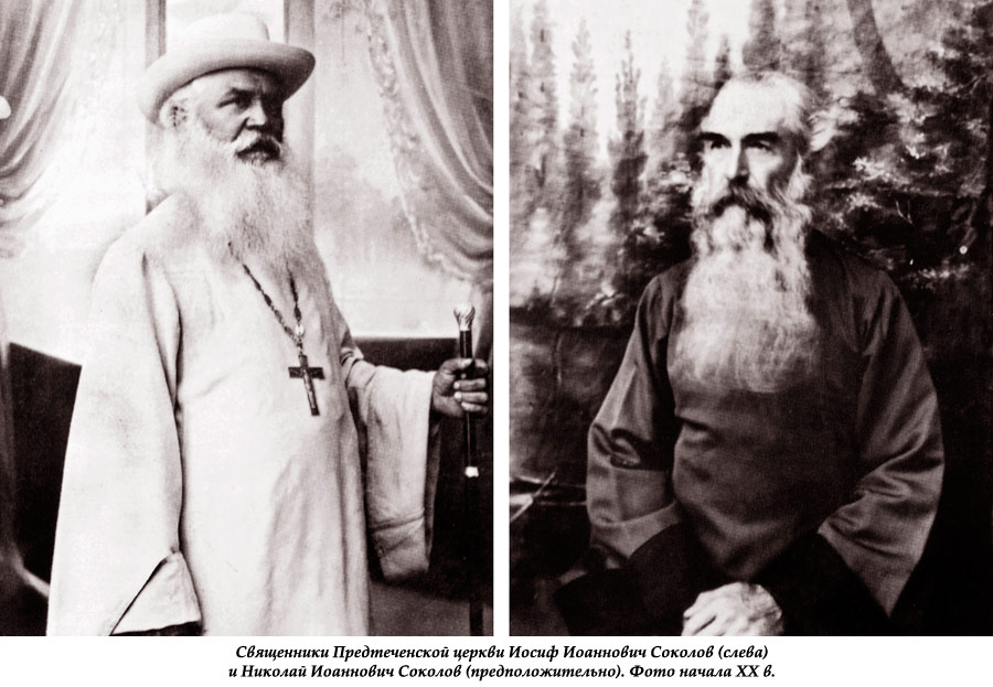 Священники Предтеченской церкви Соколовы