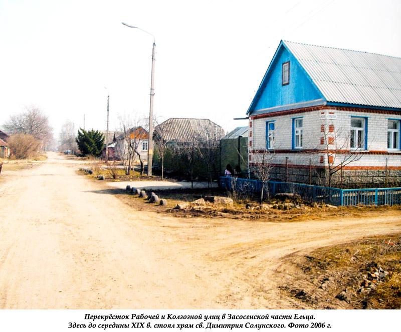 Место в Ельце, где стоял храм Димитрия Солунского