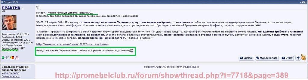"""Узнаю """"старую добрую Украину!"""""""