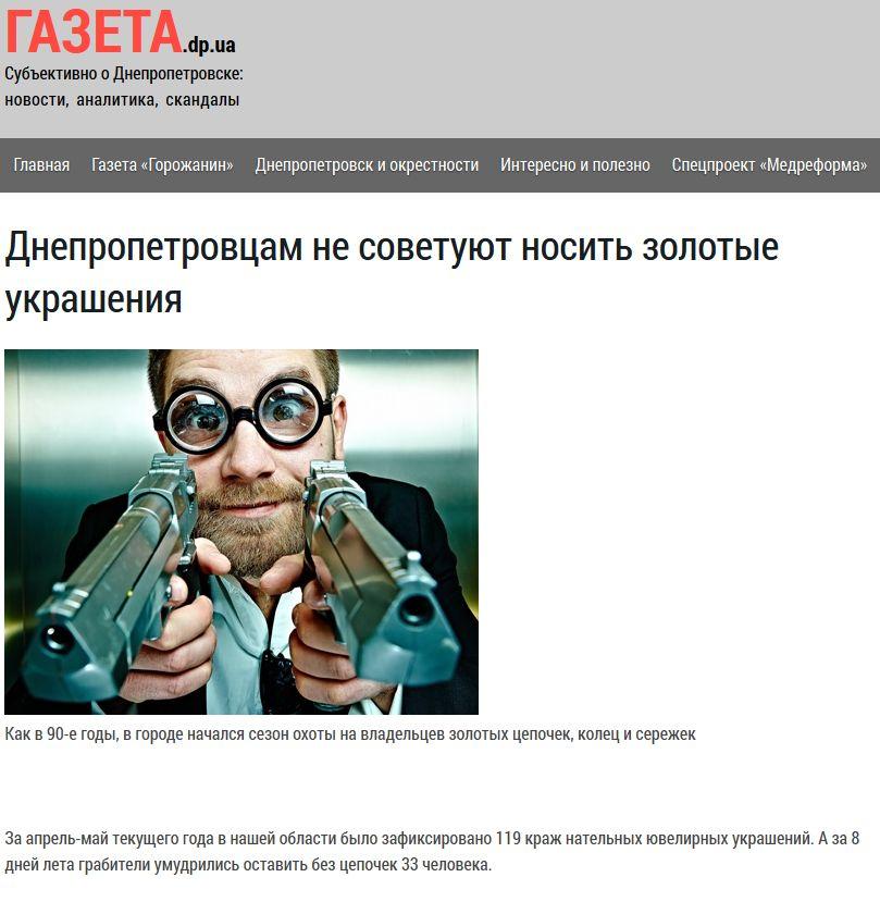 FireShot Screen Capture #387 - '» Днепропетровцам не советуют носить золотые украшения - Газета_dp_ua' - gazeta_dp_ua_2425_днепропетровцам-не-советуют-носить-з.jpg