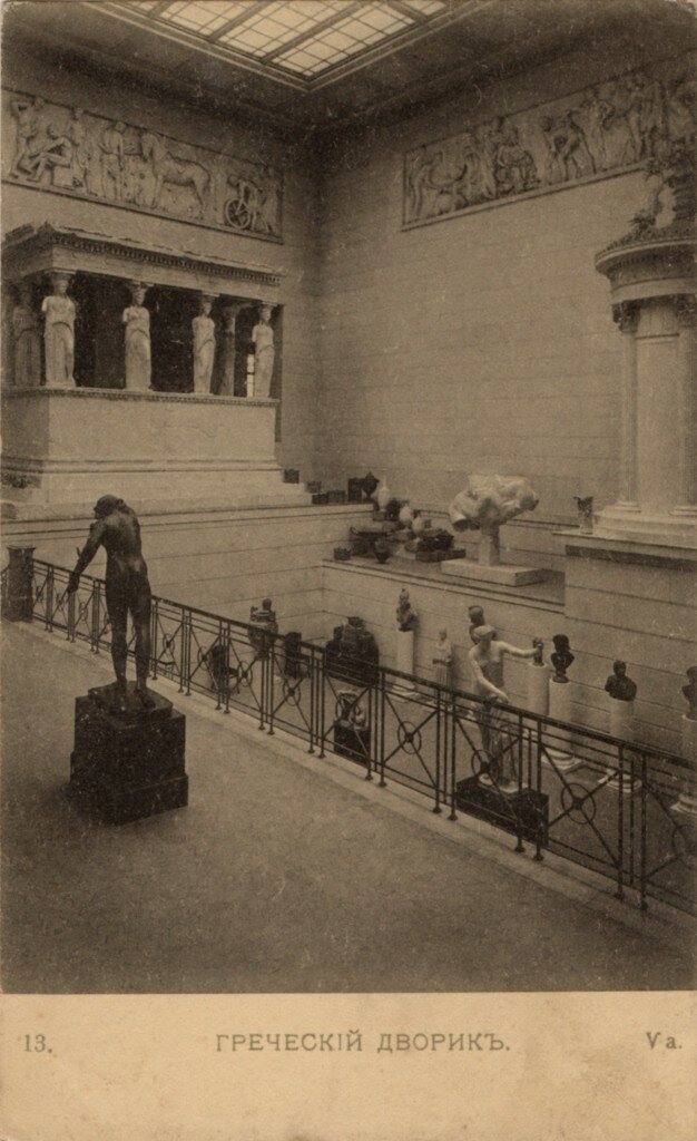 Музей изящных искусств имени императора Александра III. Греческий дворик