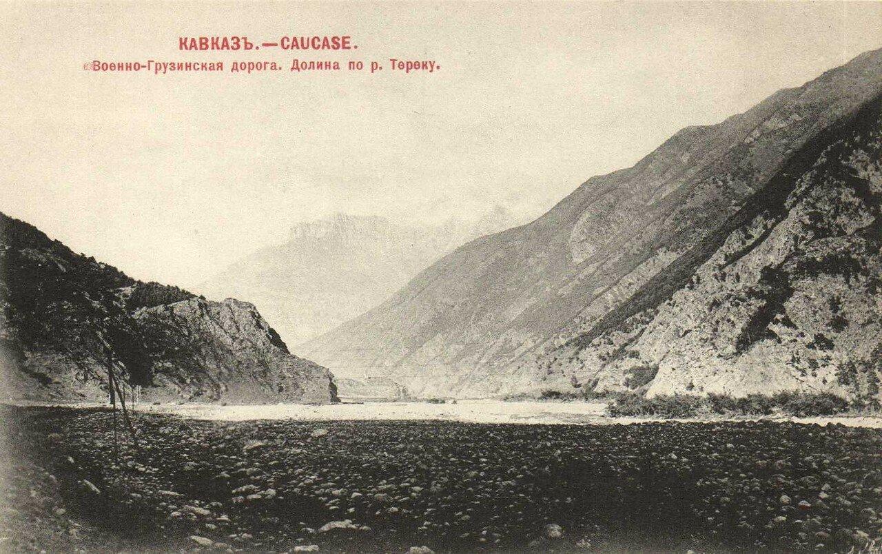 Долина реки Терек