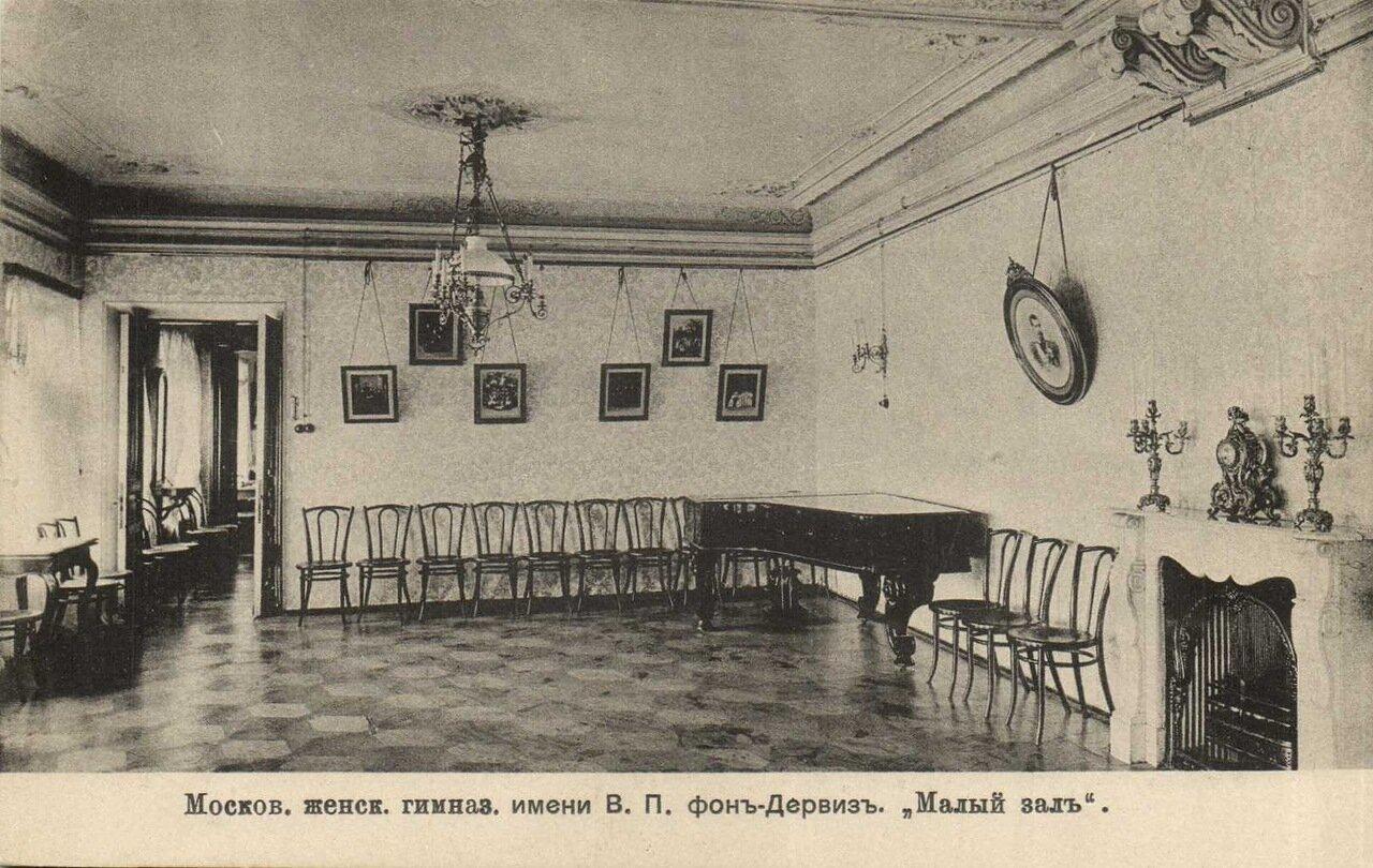 Московская женская гимназия имени В.П. Фон-Дервиз. Малый зал
