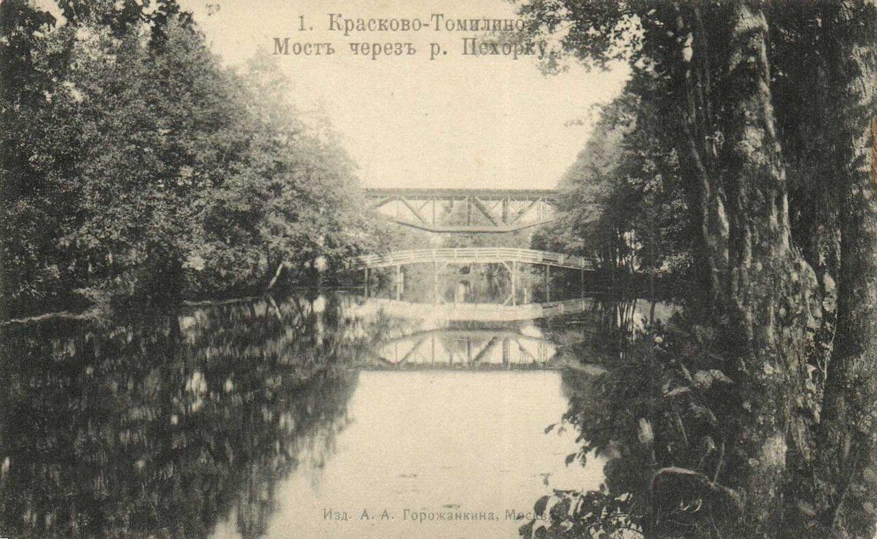 Окрестности Москвы. Красково-Томилино. Мост через реку Пехорку