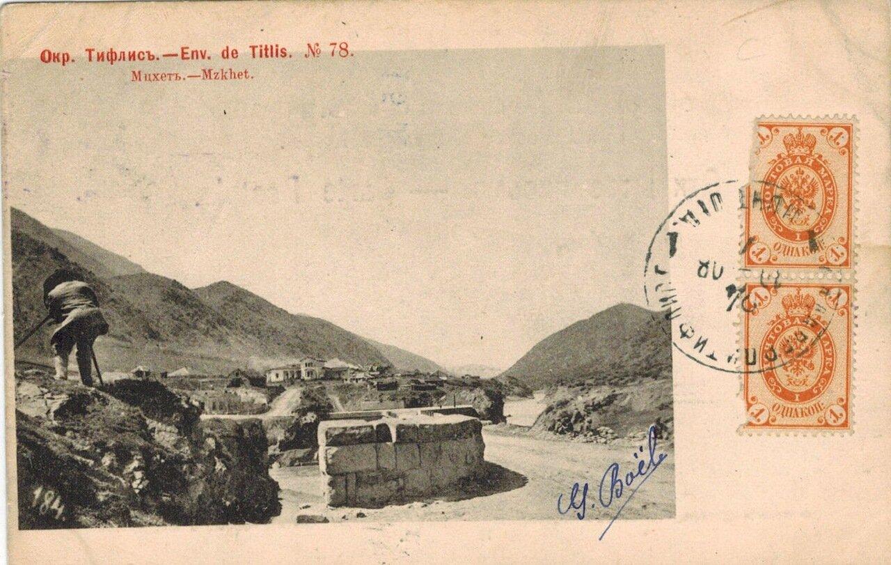 Окрестности Тифлиса. Мцхета