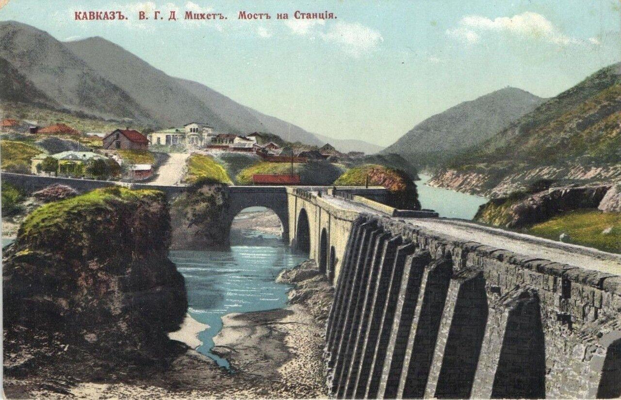 Мцхет. Мост на Станции