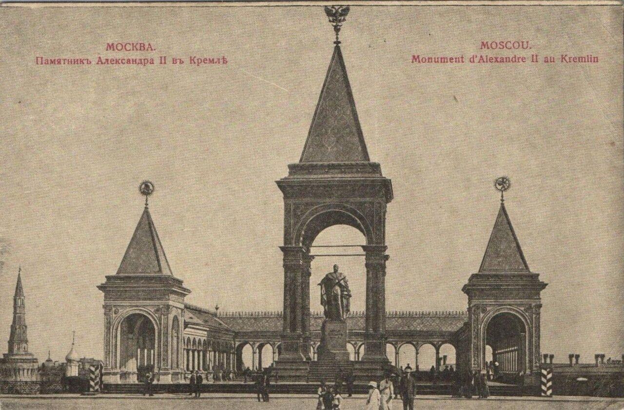 Кремль. Памятник Александра II