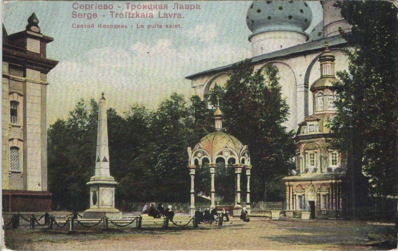 Троице-Сергиевская Лавра. Святой колодец