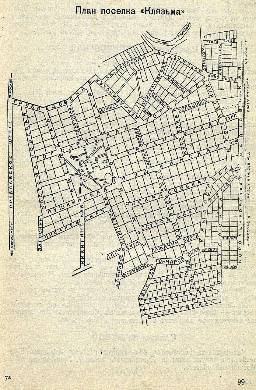 План поселка Клязьма