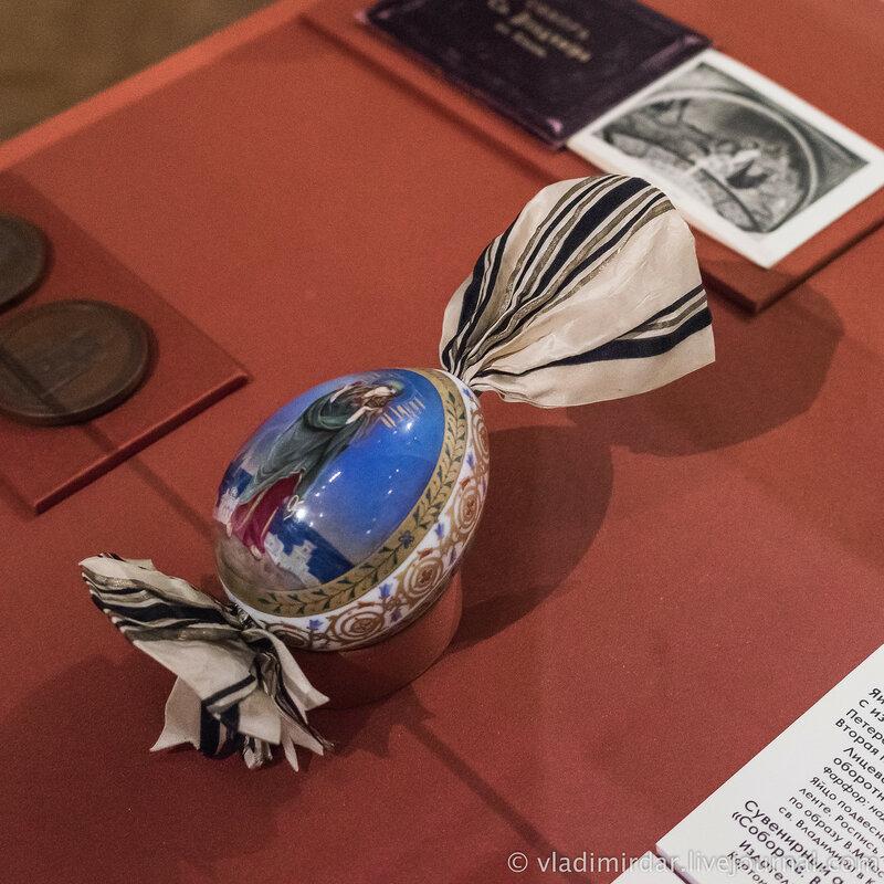 Яйцо пасхальное с изображением Святой Марии Магдалины.