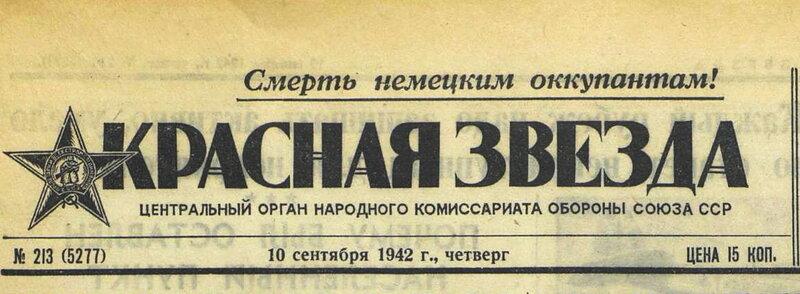 «Красная звезда», 10 сентября 1942 года