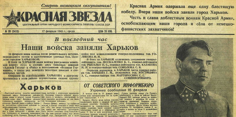 «Красная звезда», 17 февраля 1943 года