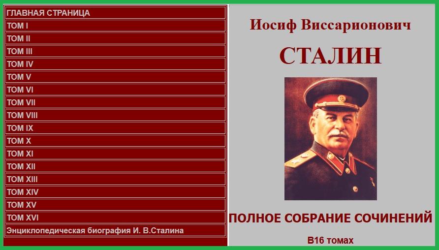 Сталин И.В. Собрание сочинений в 16 томах