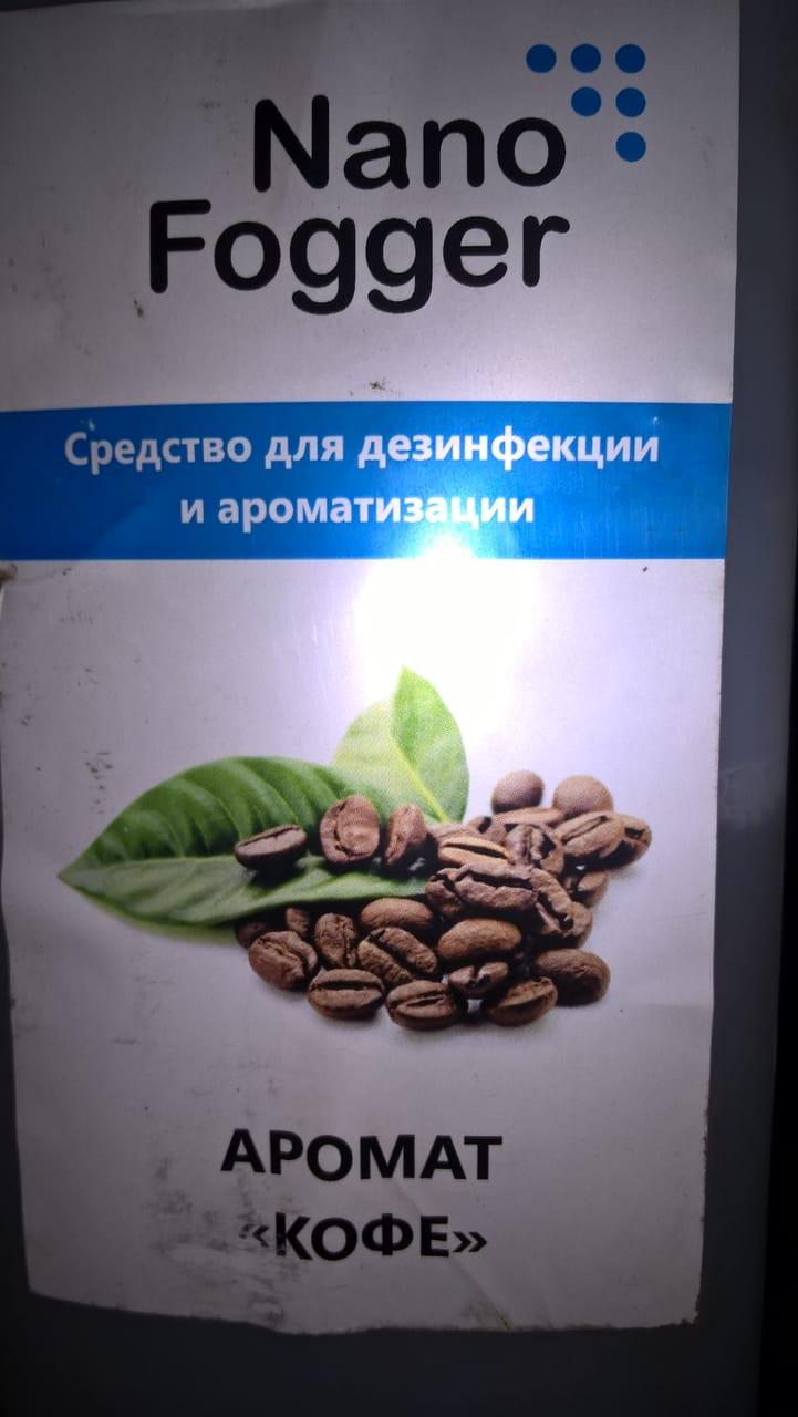 Новый аромат-кофе.