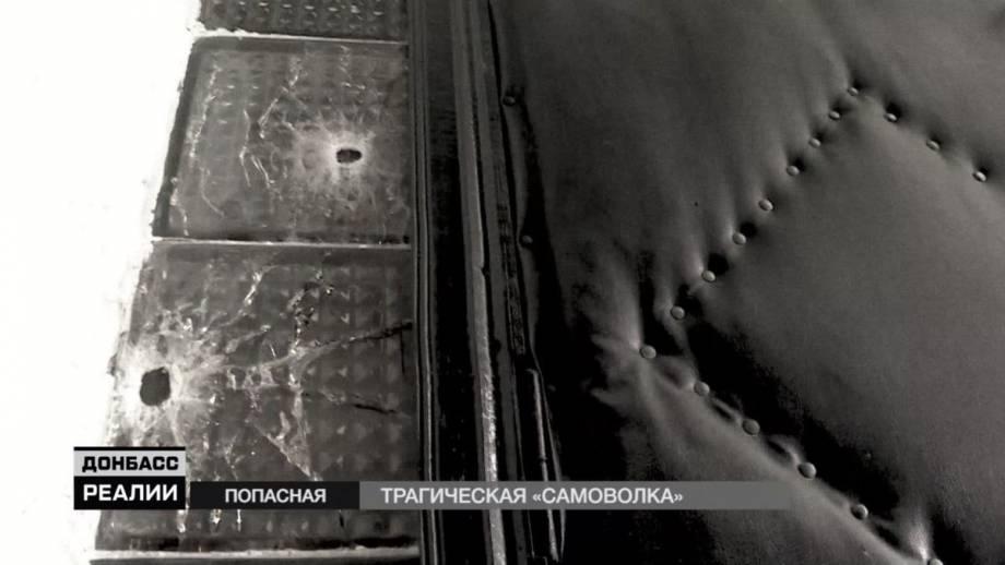 Дезертиры стреляли по переселенцы из Луганска (видео)
