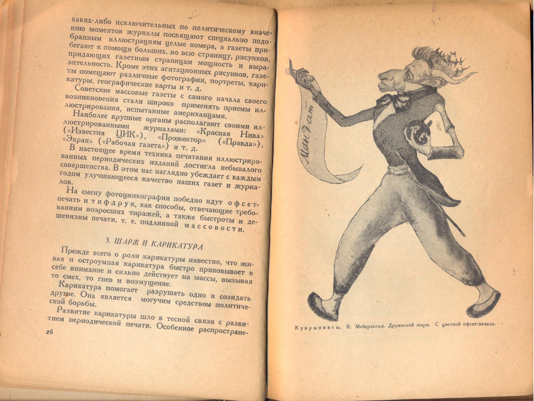 иллюстрация в книге 26.jpg