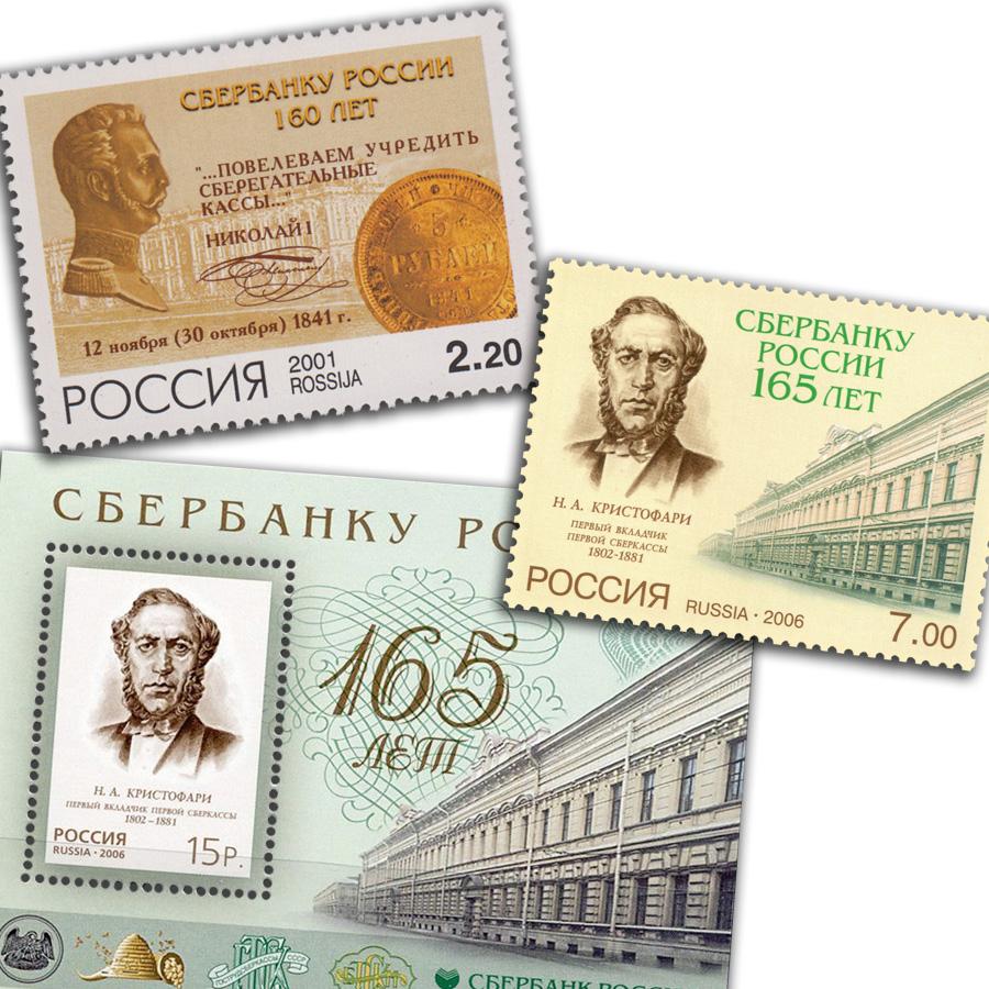 Сбербанк России на почтовых марках День работников Сбербанка