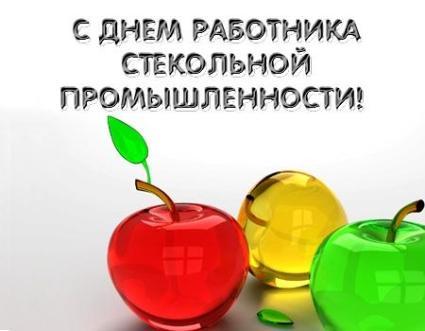 19 ноября. День работника стекольной промышленности открытки фото рисунки картинки поздравления