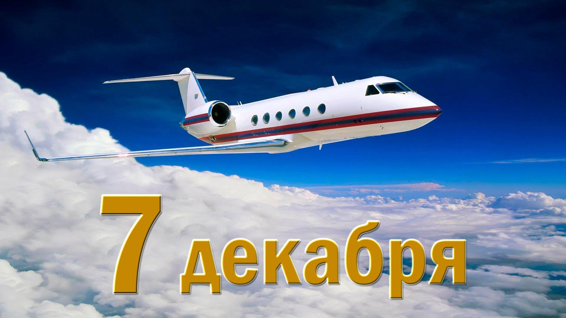 Международный день гражданской авиации 7 декабря