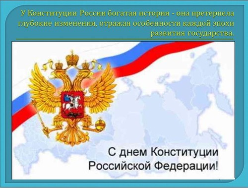 Открытки. С Днем Конституции России. Поздравляем вас
