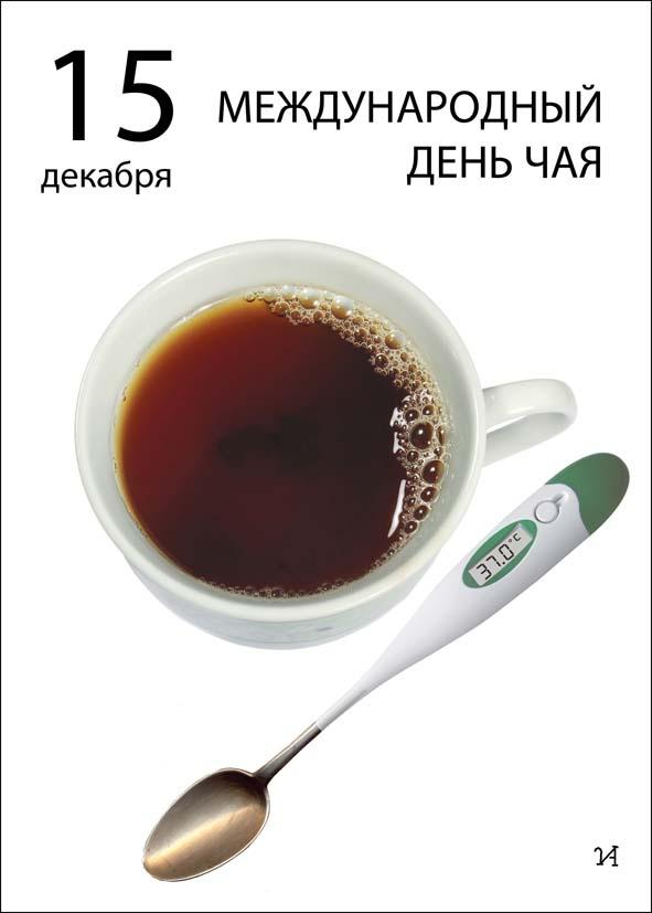 Открытки. 15 декабря С Международным днем чая