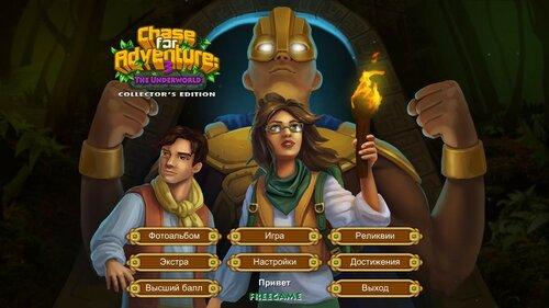 Погоня за приключениями 3: Подземный Мир. Коллекционное издание | Chase for Adventure 3: The Underworld CE (Rus)