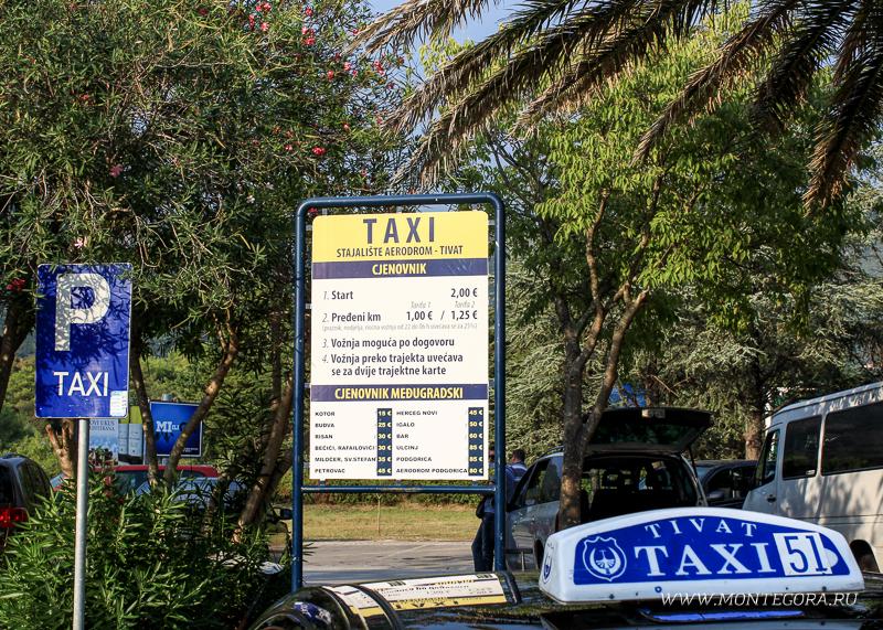 Официальные цены на услуги такси в Черногории