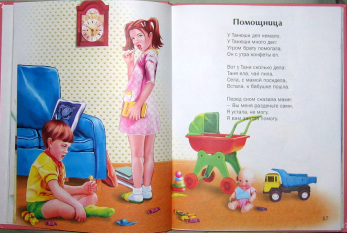 Агния барто в стиле pin-up, детская книга в стиле пин-ап (17 фото)