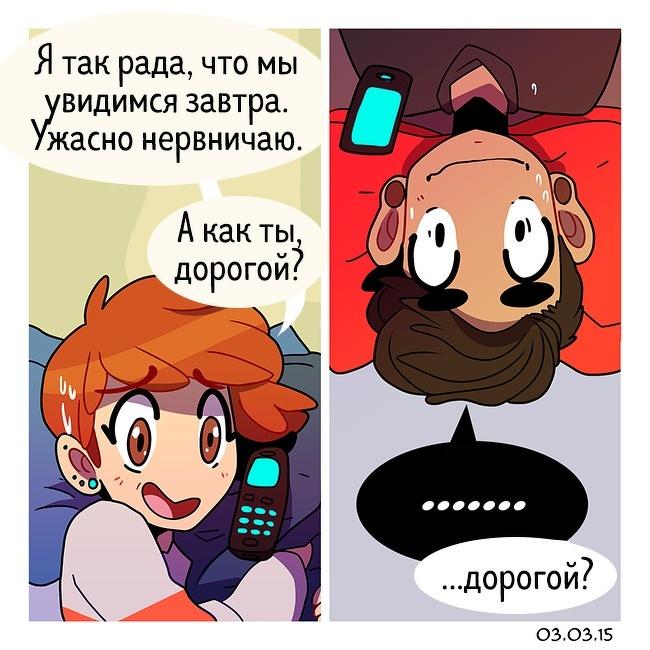 комиксы отношения Комиксы об отношениях чувства художница художницы друг человек спор