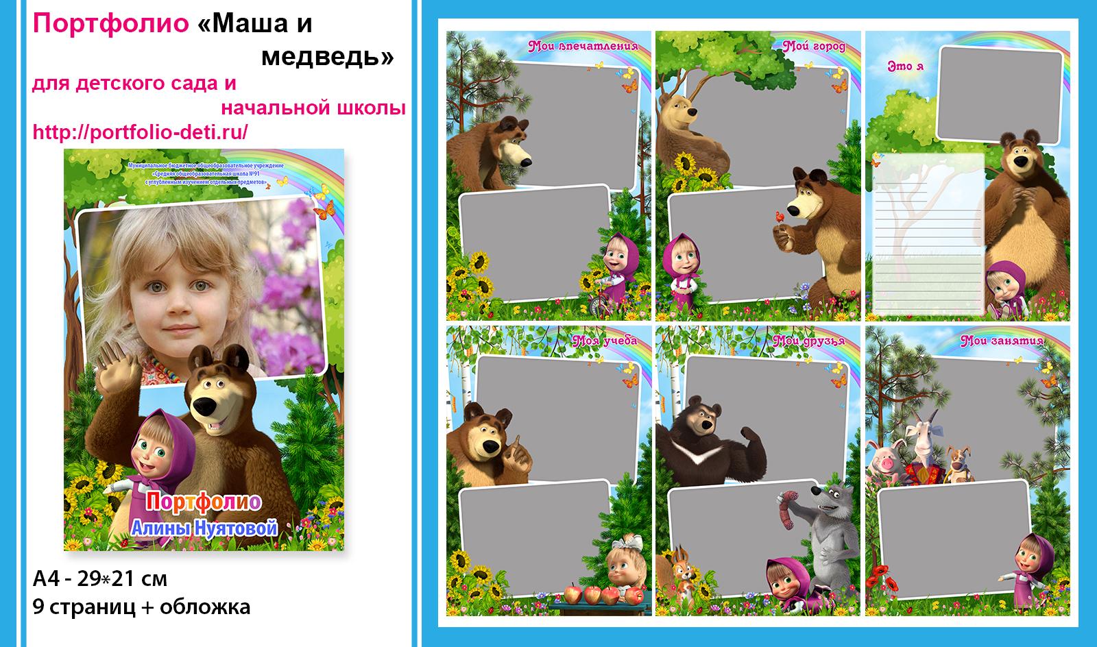 Шаблон портфолио для детей Маша и медведь