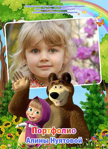 """Портфолио для детей """"Маша и медведь"""""""