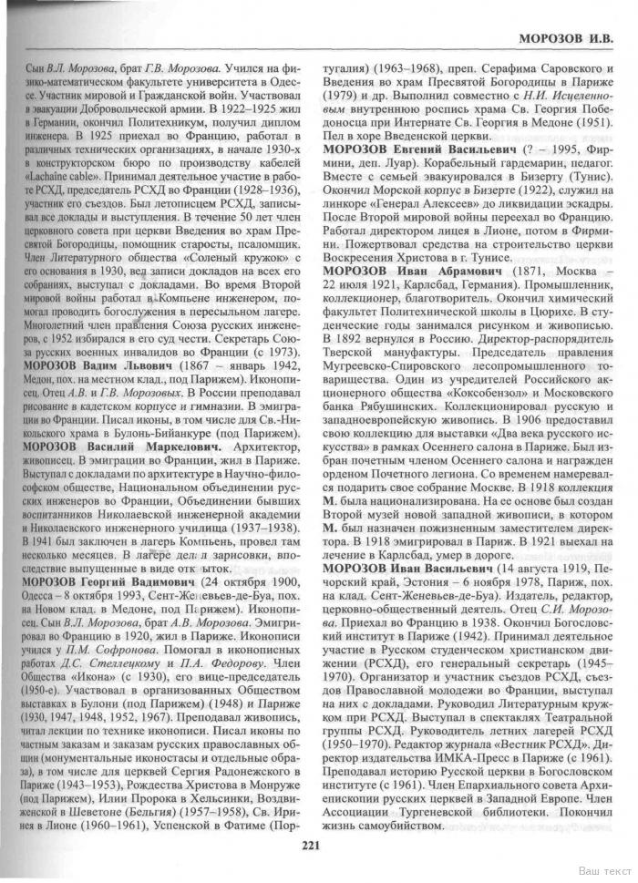 МОРОЗОВ Иван Васильевич