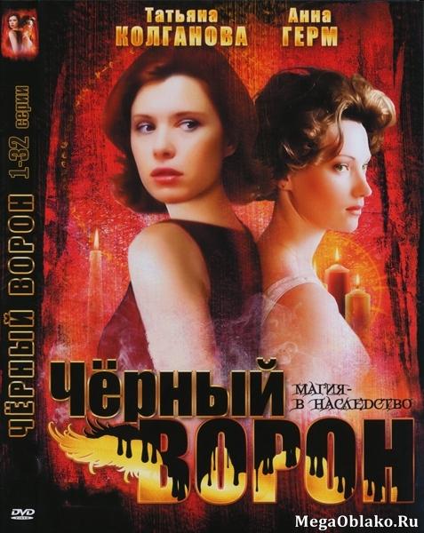 Черный ворон (1-64 серии из 64) / 2001 / РУ / DVDRip
