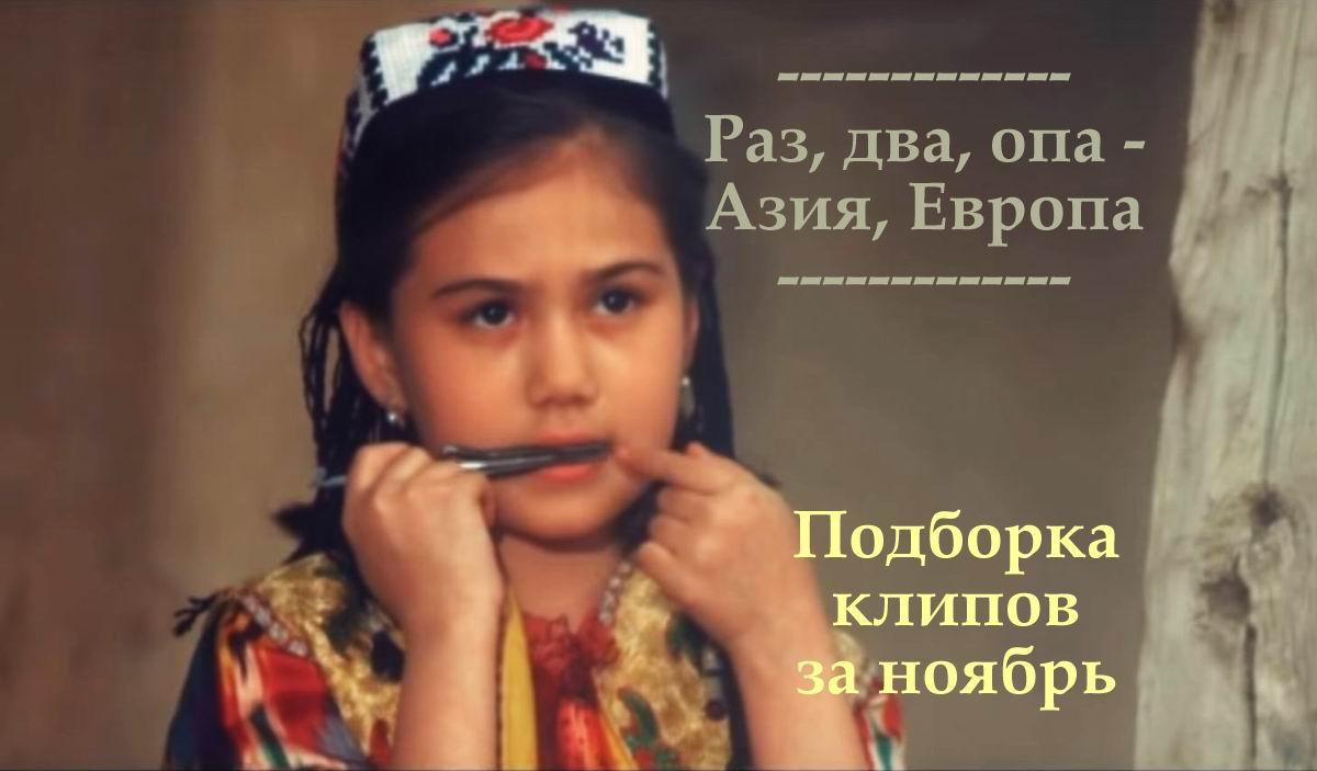 Раз, два, опа - Азия, Европа: Подборка видеоклипов за ноябрь