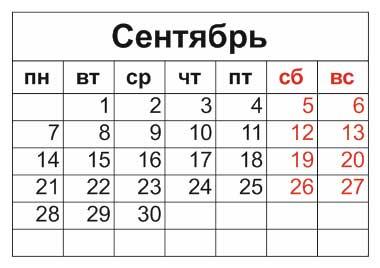 календарь на 2020 год сентябрь