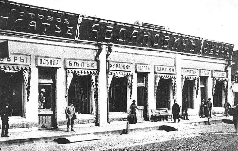 Магазин Авдановича на Пестеревской улице