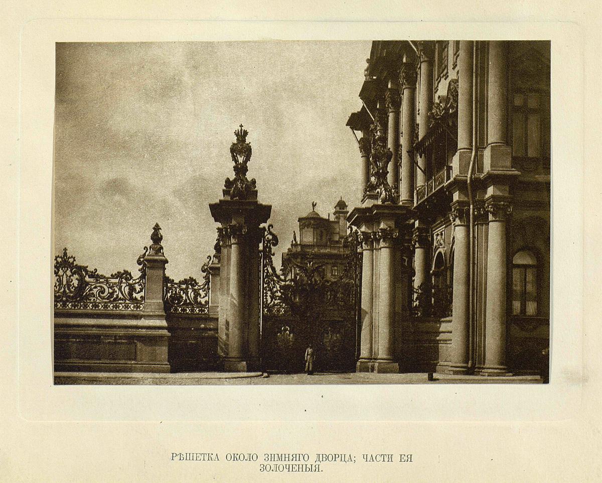 Решетка около Зимнего дворца